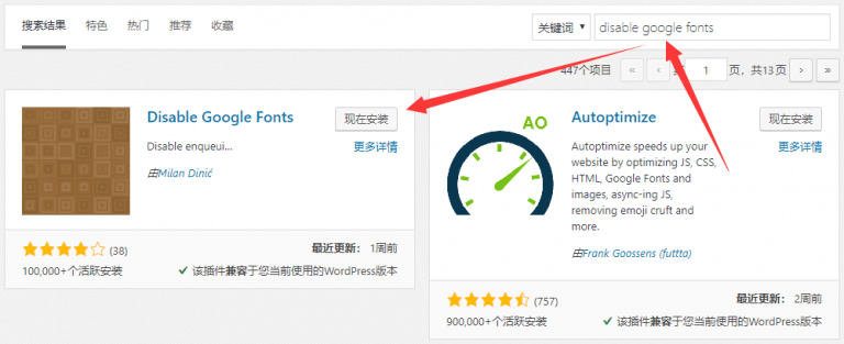 Disable Google Fonts插件